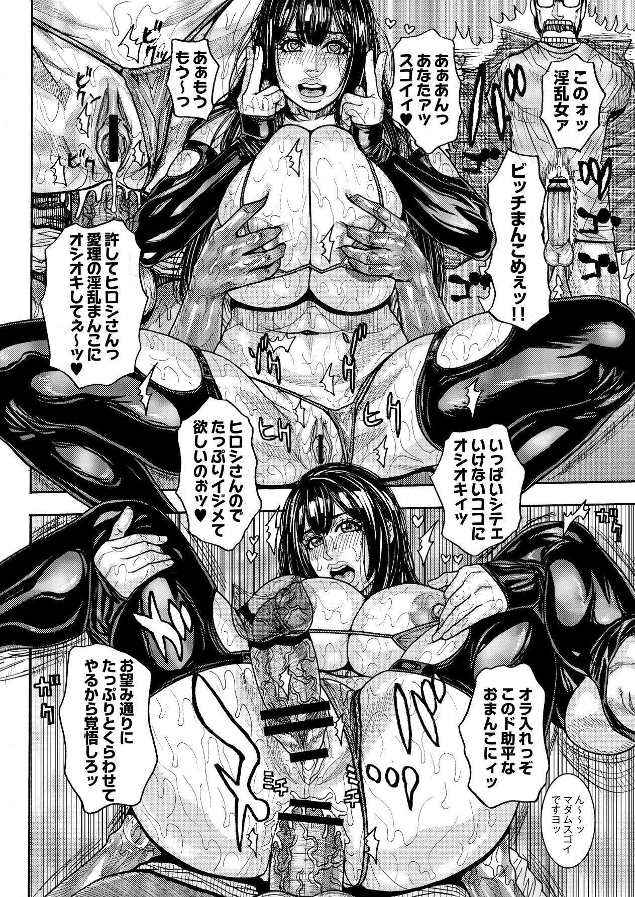 Kaikan Jukujo Massage 1-3 55