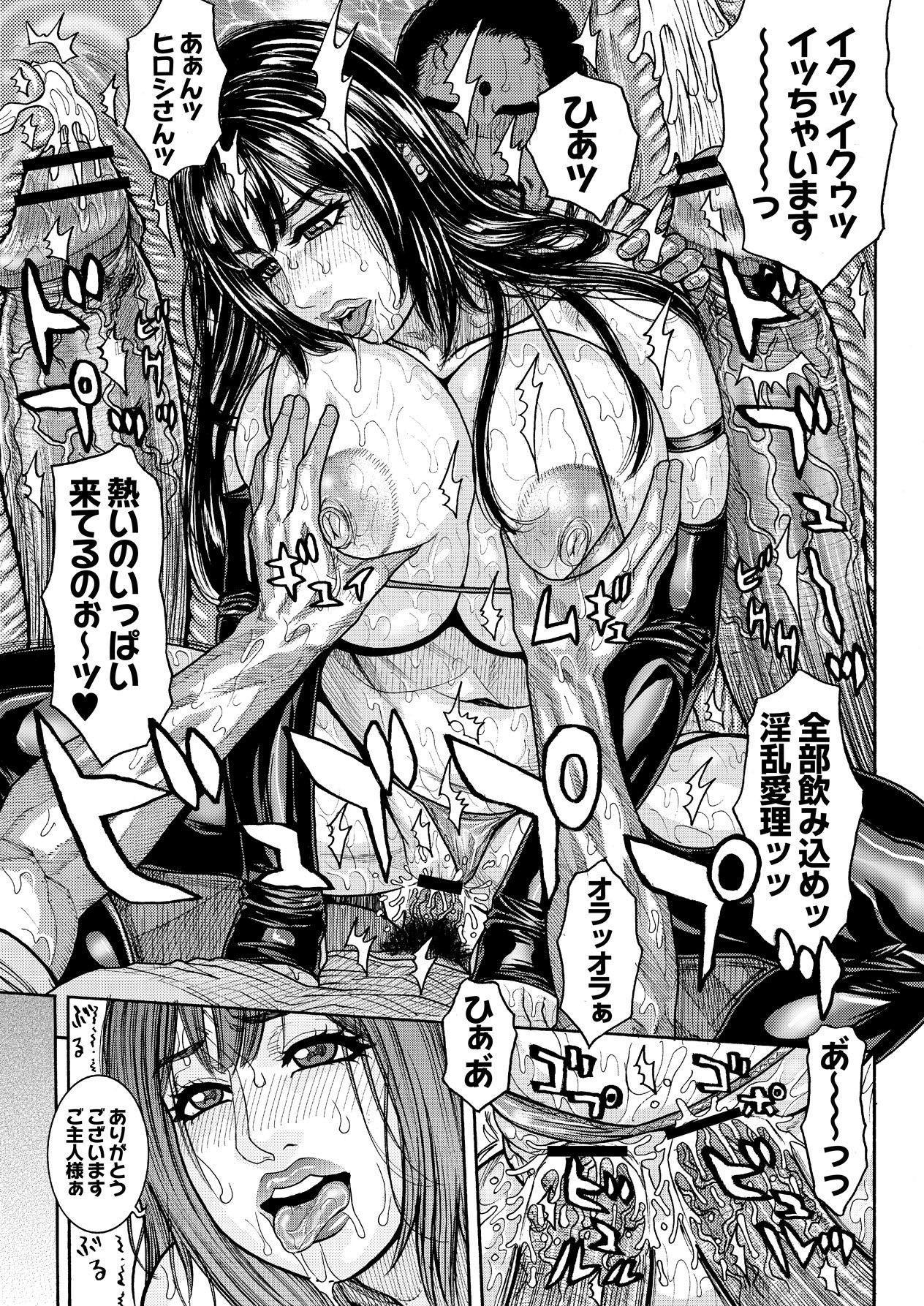 Kaikan Jukujo Massage 1-3 58