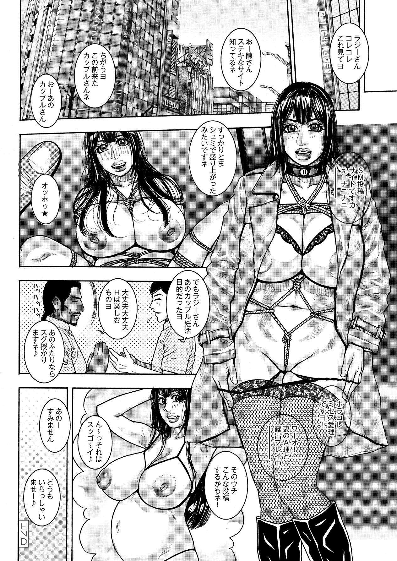 Kaikan Jukujo Massage 1-3 59