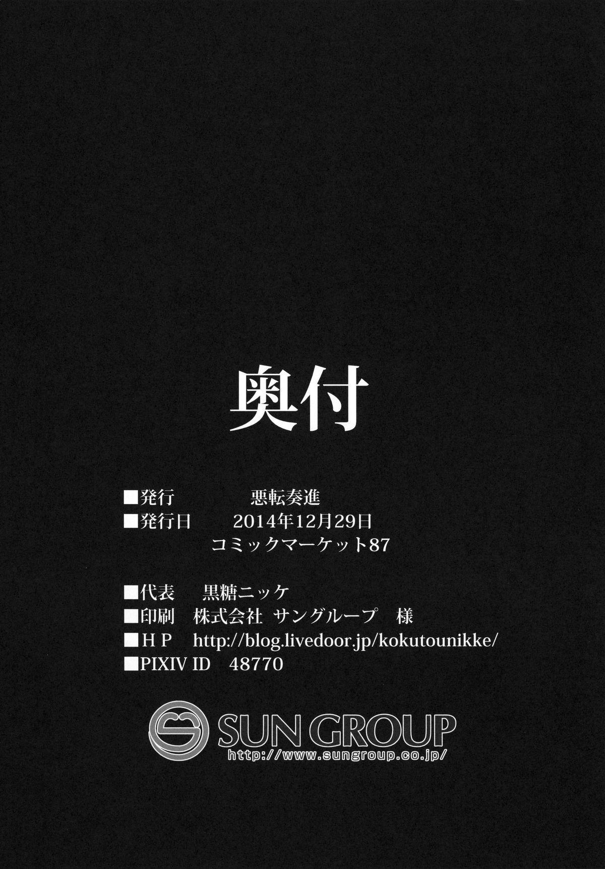 (C87) [Akuten Soushin (Kokutou Nikke)] Komeiji Koishi Shounen Sakusei Botai Yuuwaku   Koishi Komeiji's Boy-Cum-Squeezing Womb Seduction (Touhou Project) [English] 24