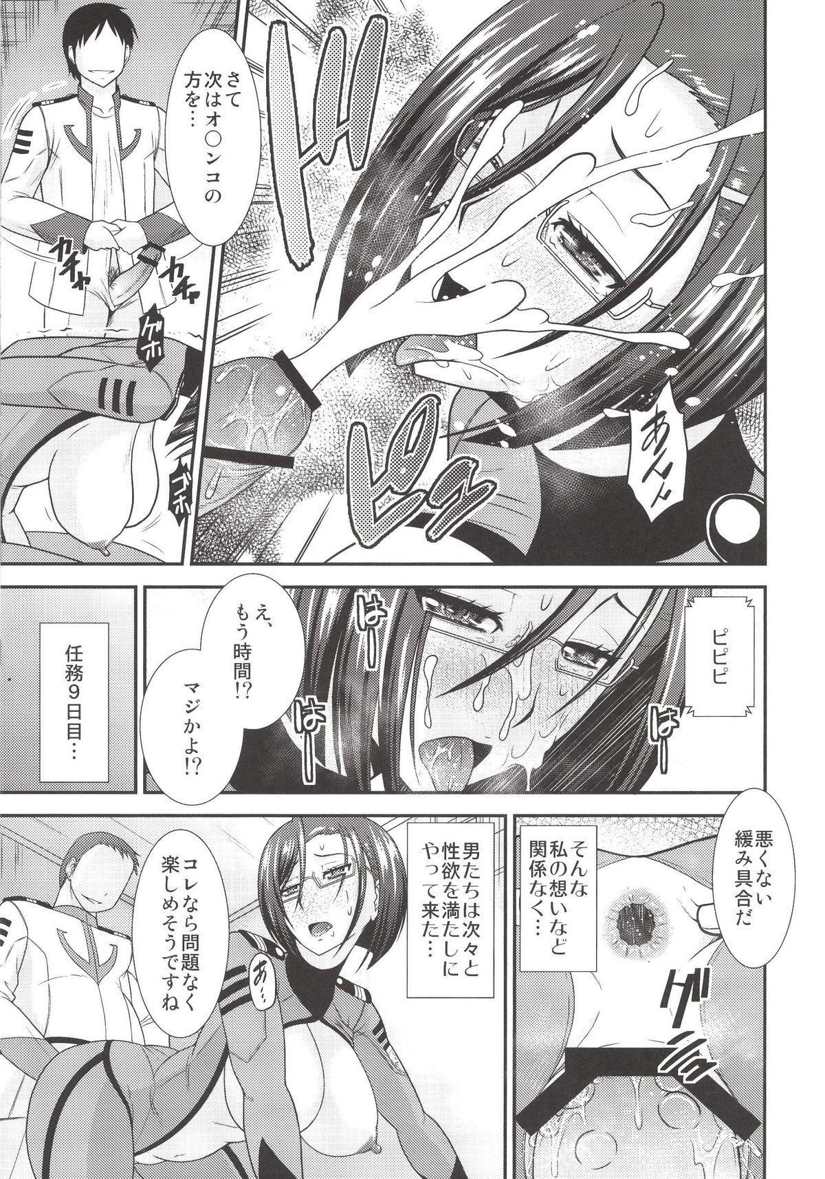 Niimi-san no Kouchuu Nisshi 13