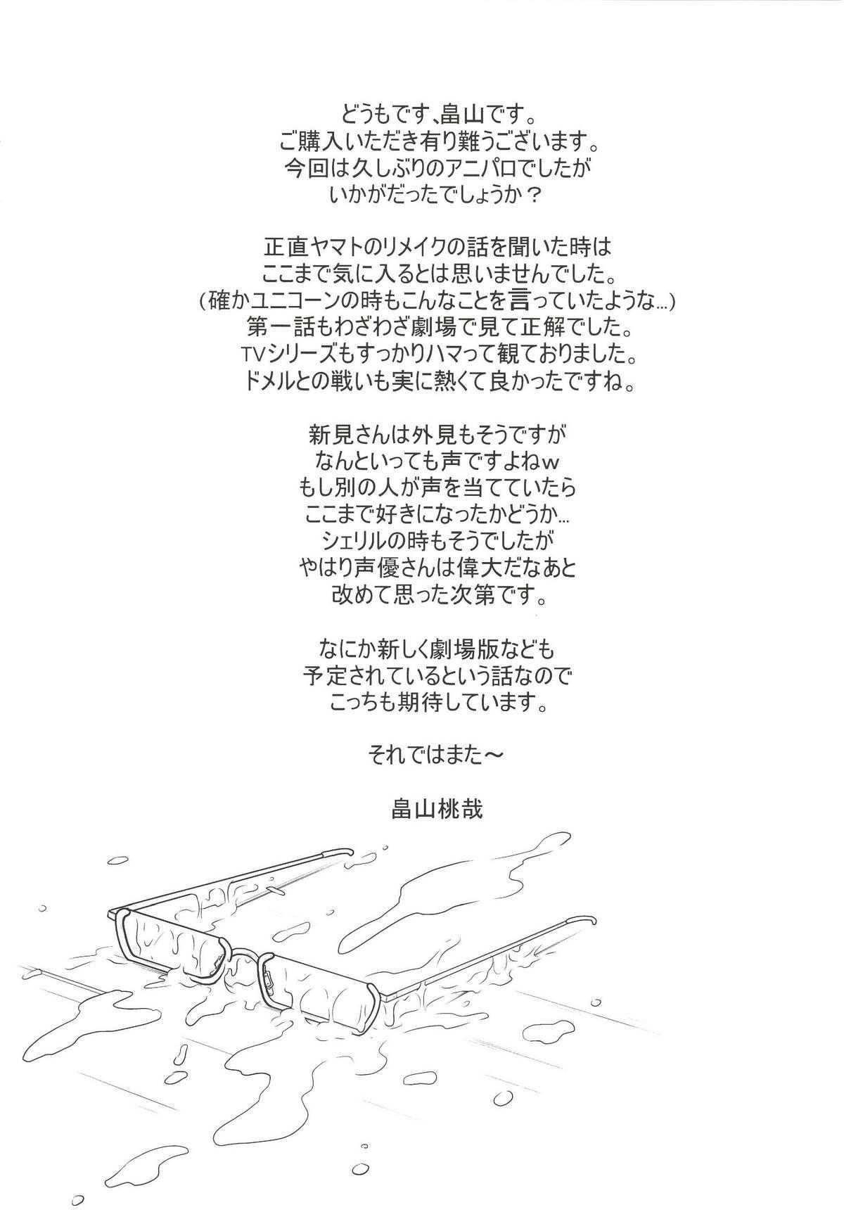 Niimi-san no Kouchuu Nisshi 27