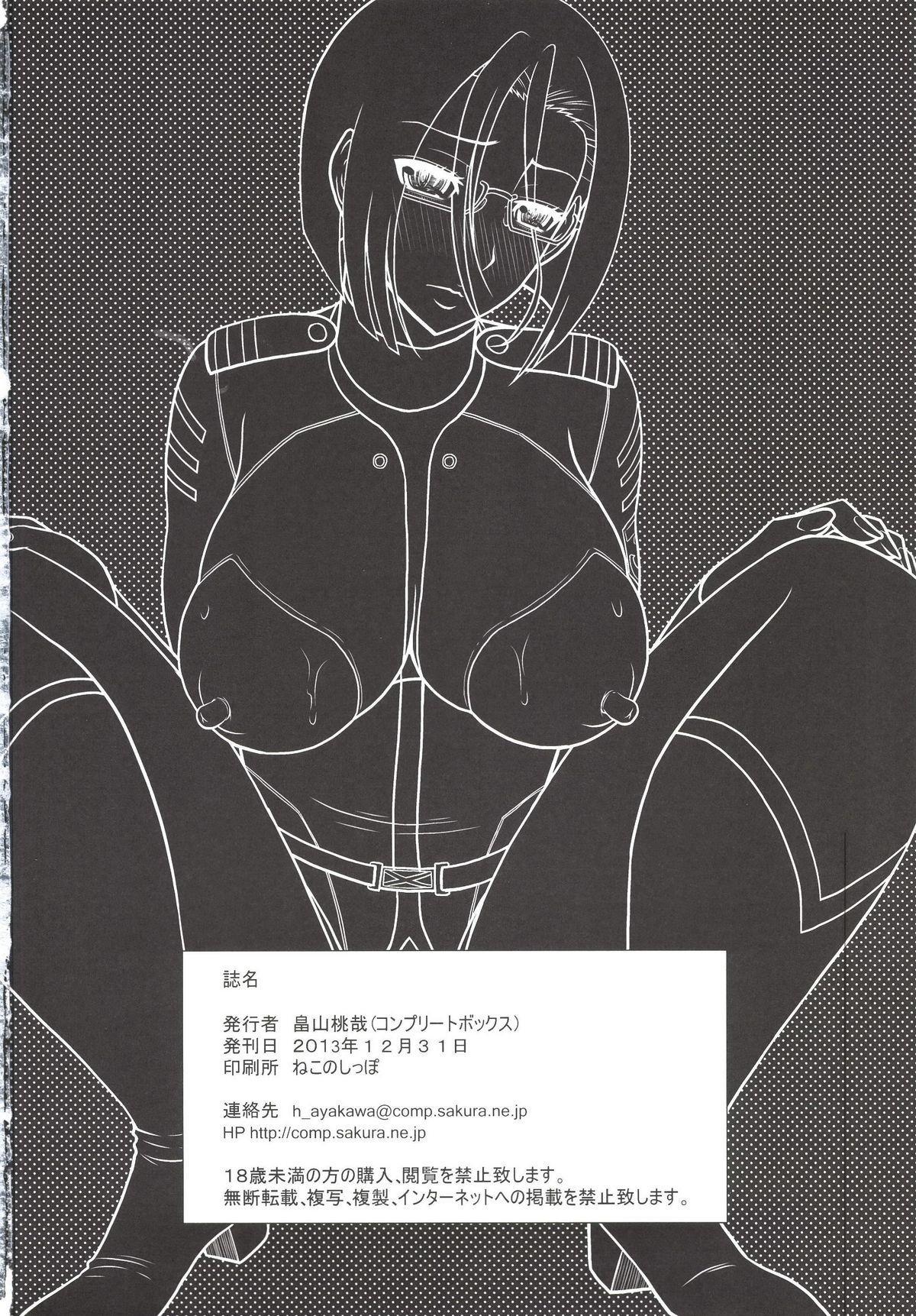 Niimi-san no Kouchuu Nisshi 28