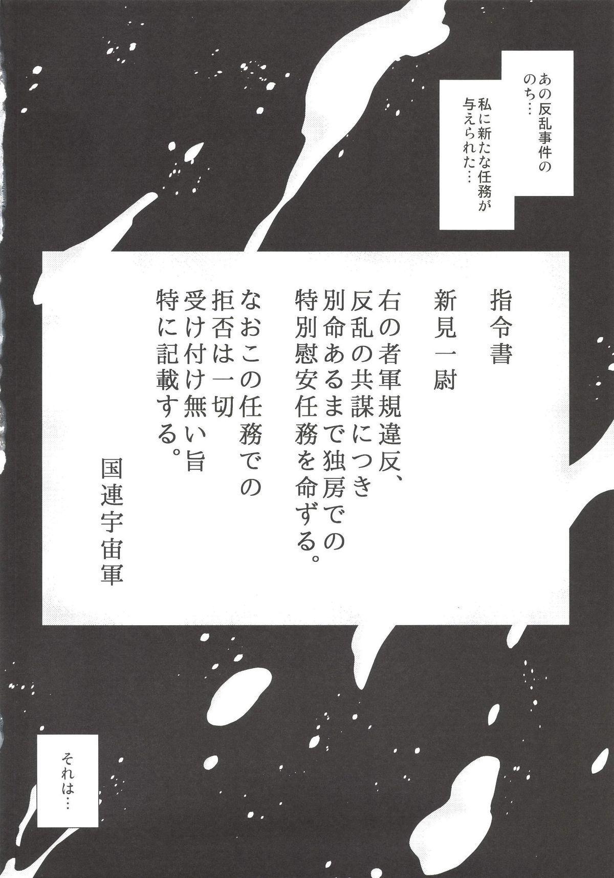 Niimi-san no Kouchuu Nisshi 2