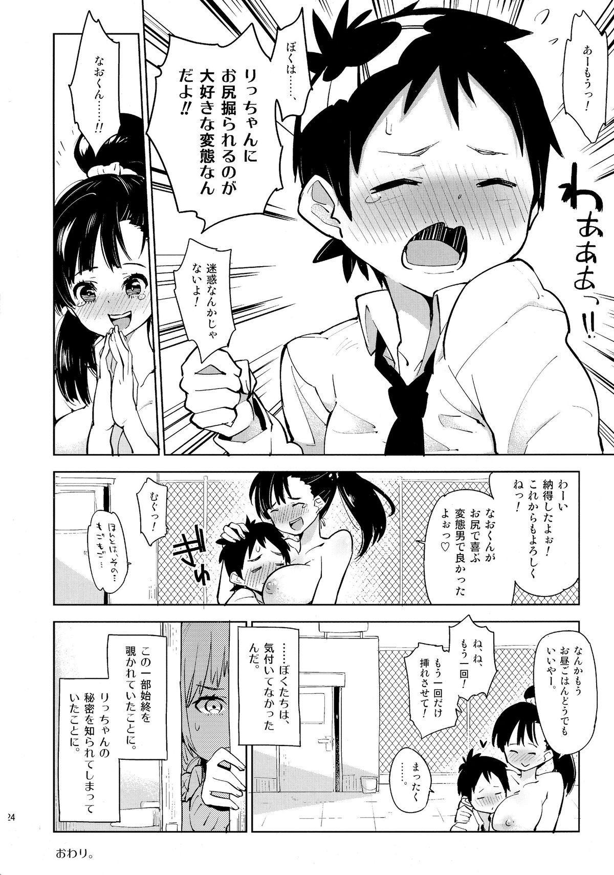 Osananajimi no Wagamama Futanari Ochinchin 23