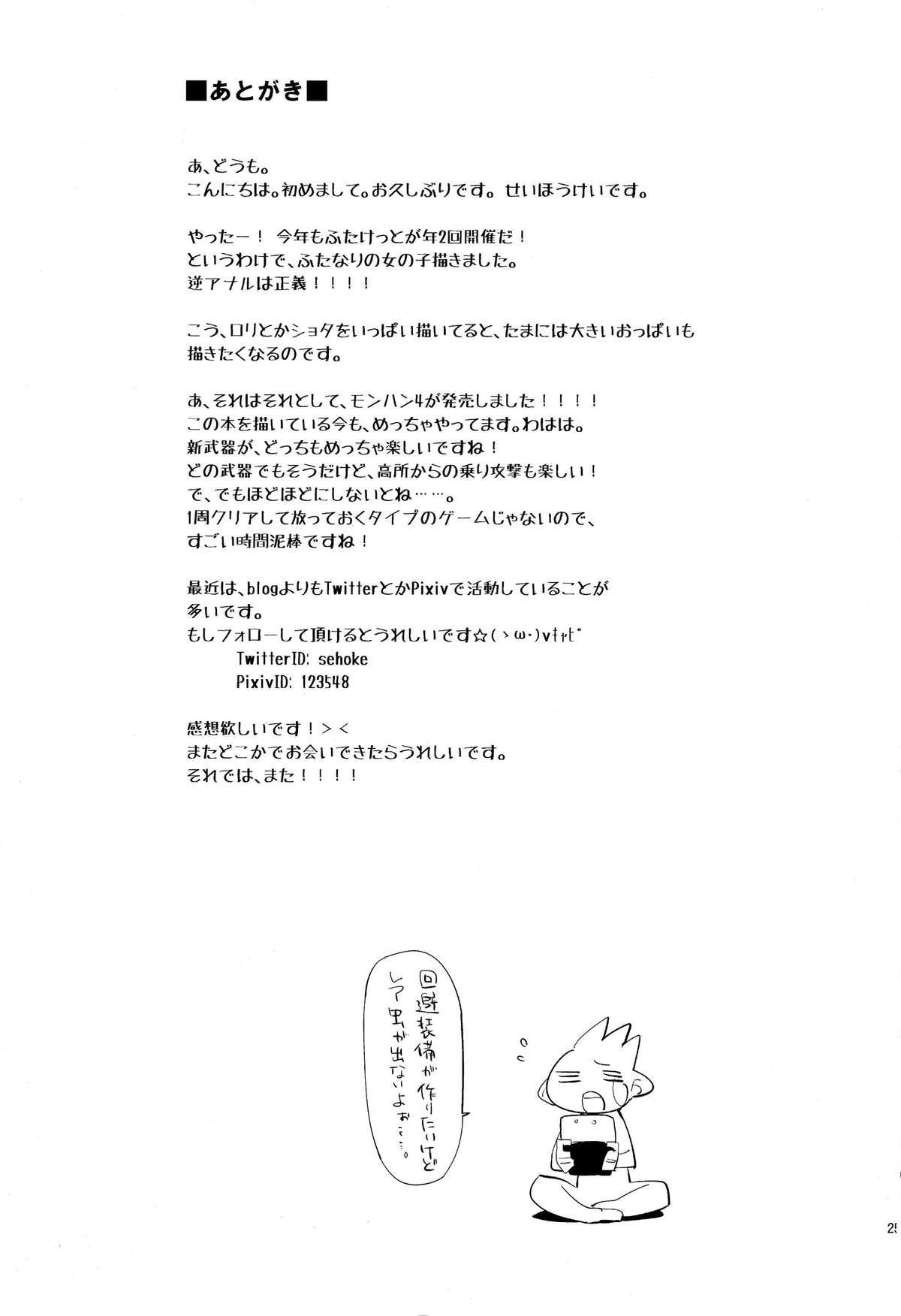 Osananajimi no Wagamama Futanari Ochinchin 24