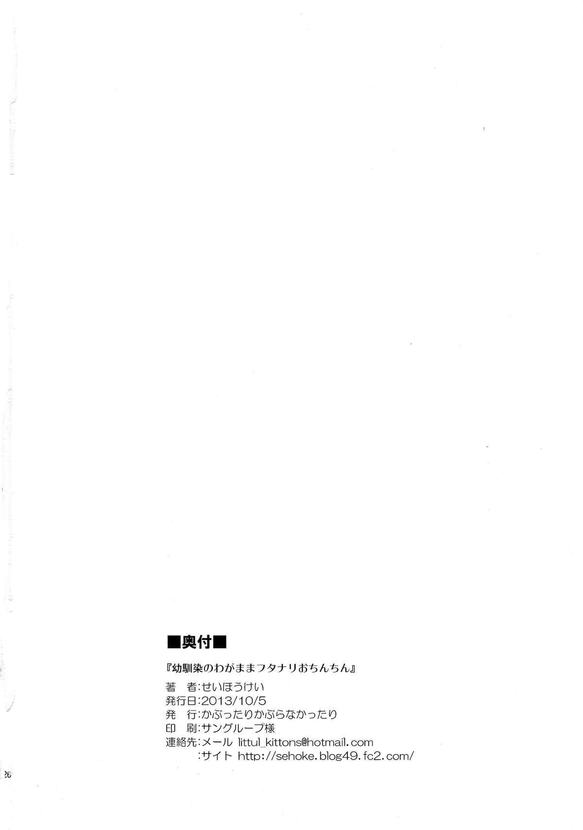 Osananajimi no Wagamama Futanari Ochinchin 25