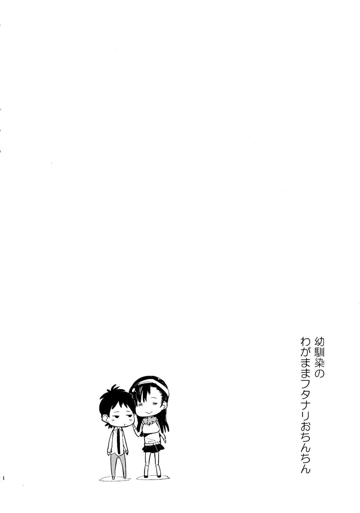 Osananajimi no Wagamama Futanari Ochinchin 3
