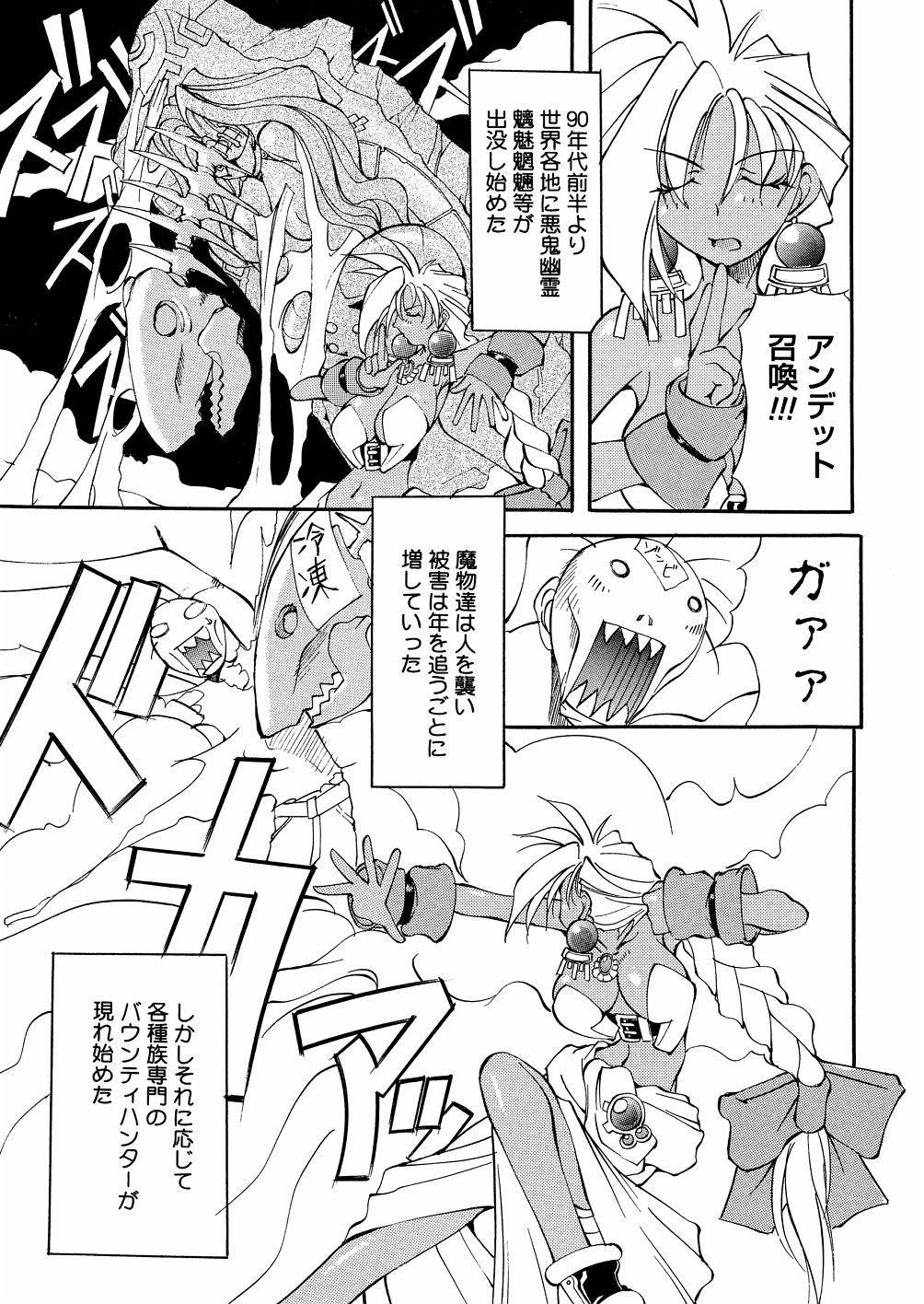 Bakunyuu Musume Goumon Jigoku 99