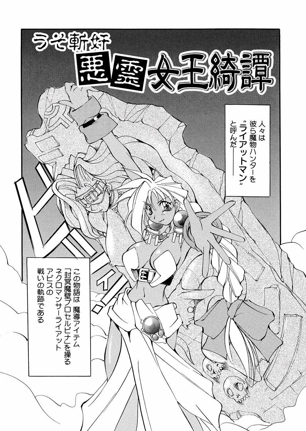 Bakunyuu Musume Goumon Jigoku 100