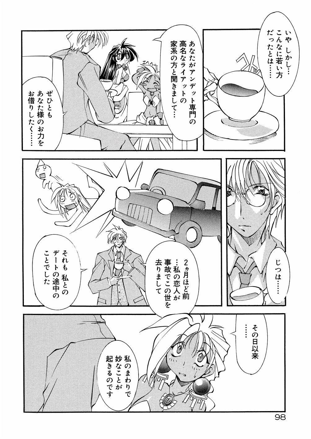 Bakunyuu Musume Goumon Jigoku 102
