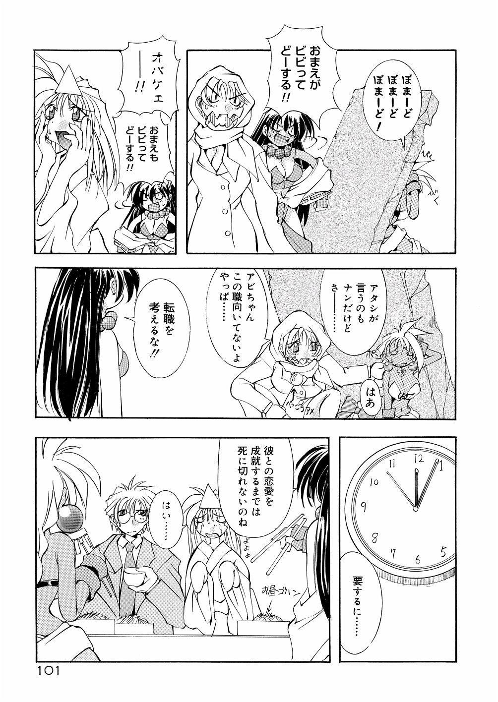 Bakunyuu Musume Goumon Jigoku 105