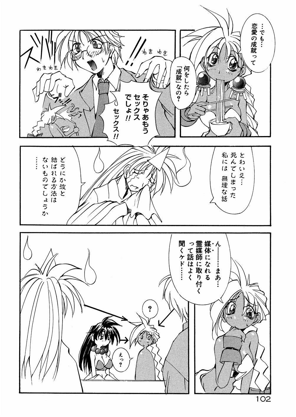 Bakunyuu Musume Goumon Jigoku 106