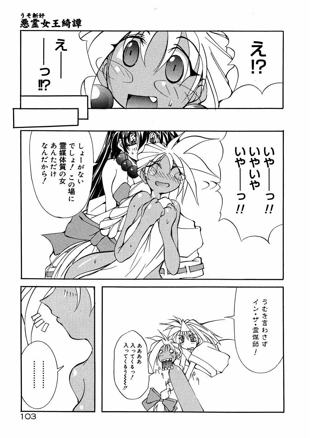 Bakunyuu Musume Goumon Jigoku 107