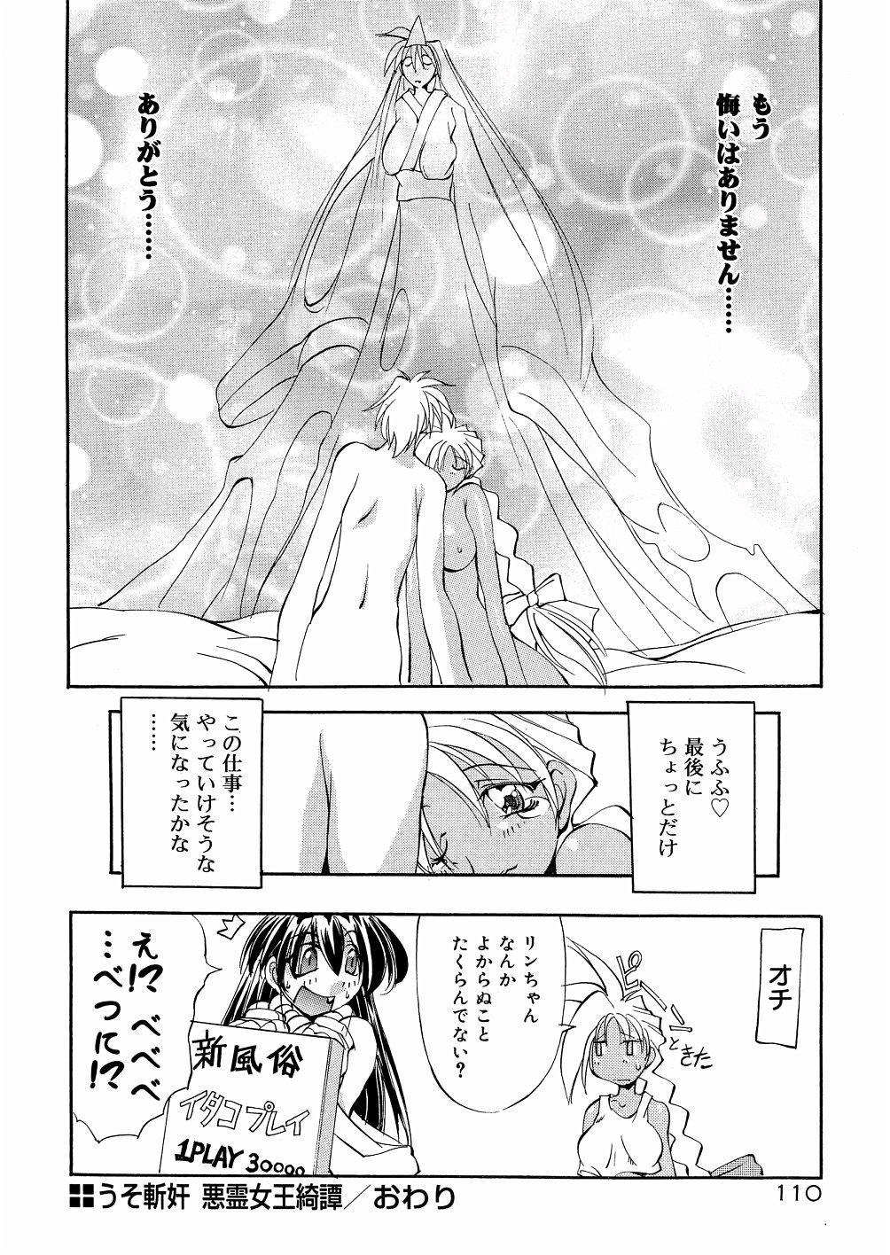 Bakunyuu Musume Goumon Jigoku 114