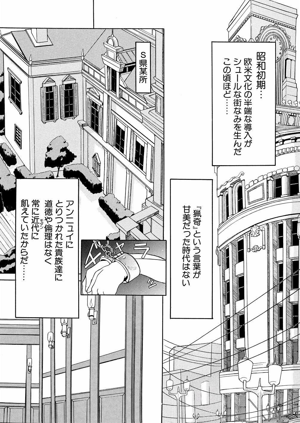 Bakunyuu Musume Goumon Jigoku 116