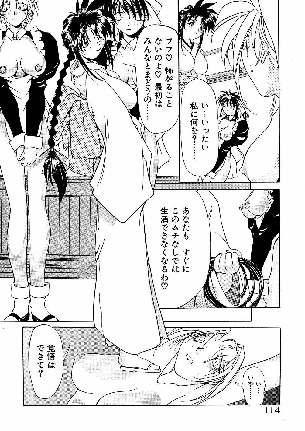 Bakunyuu Musume Goumon Jigoku 118