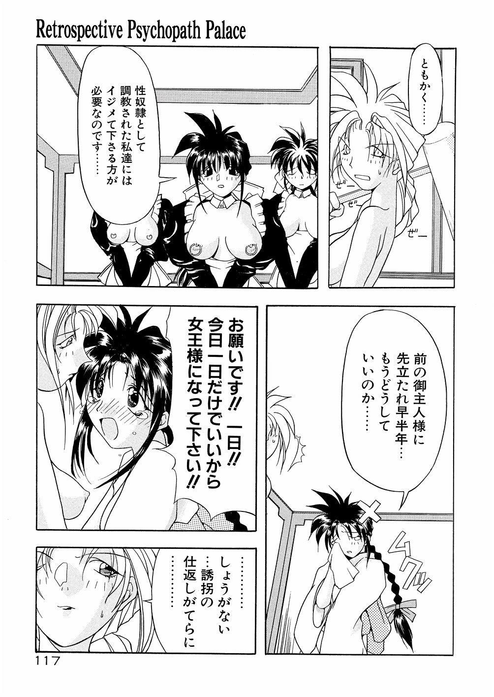 Bakunyuu Musume Goumon Jigoku 121