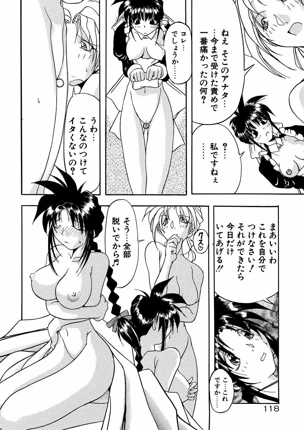 Bakunyuu Musume Goumon Jigoku 122