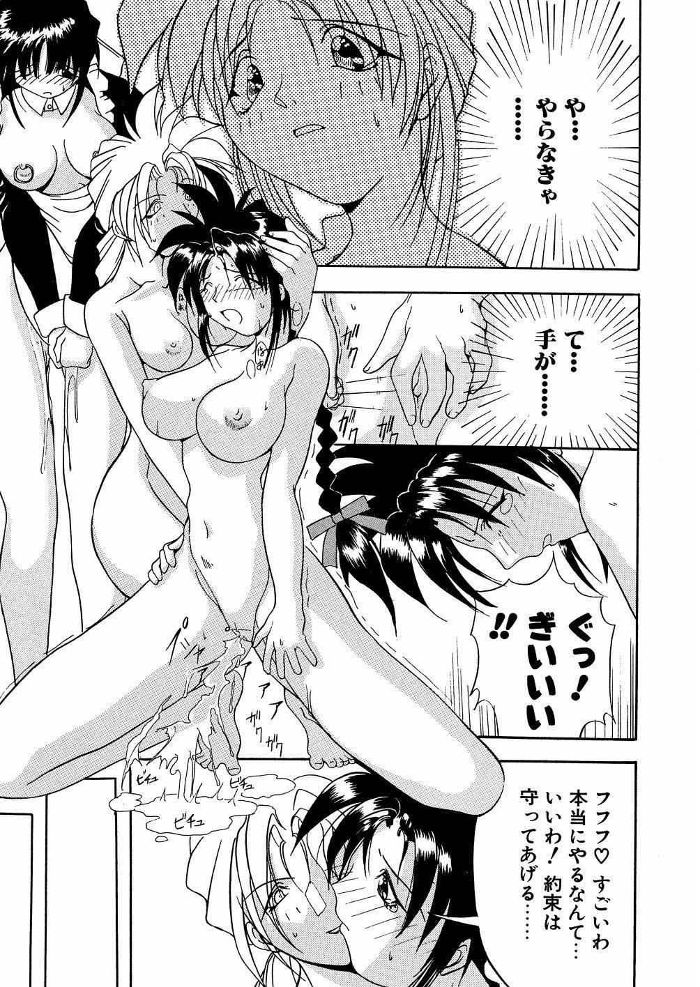 Bakunyuu Musume Goumon Jigoku 123