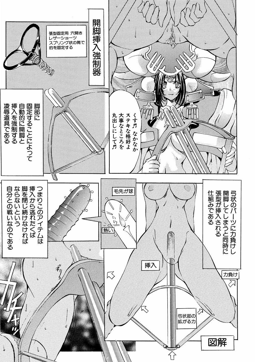 Bakunyuu Musume Goumon Jigoku 12