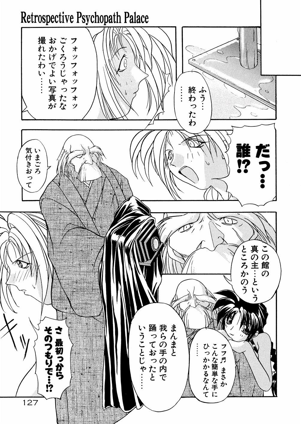 Bakunyuu Musume Goumon Jigoku 131