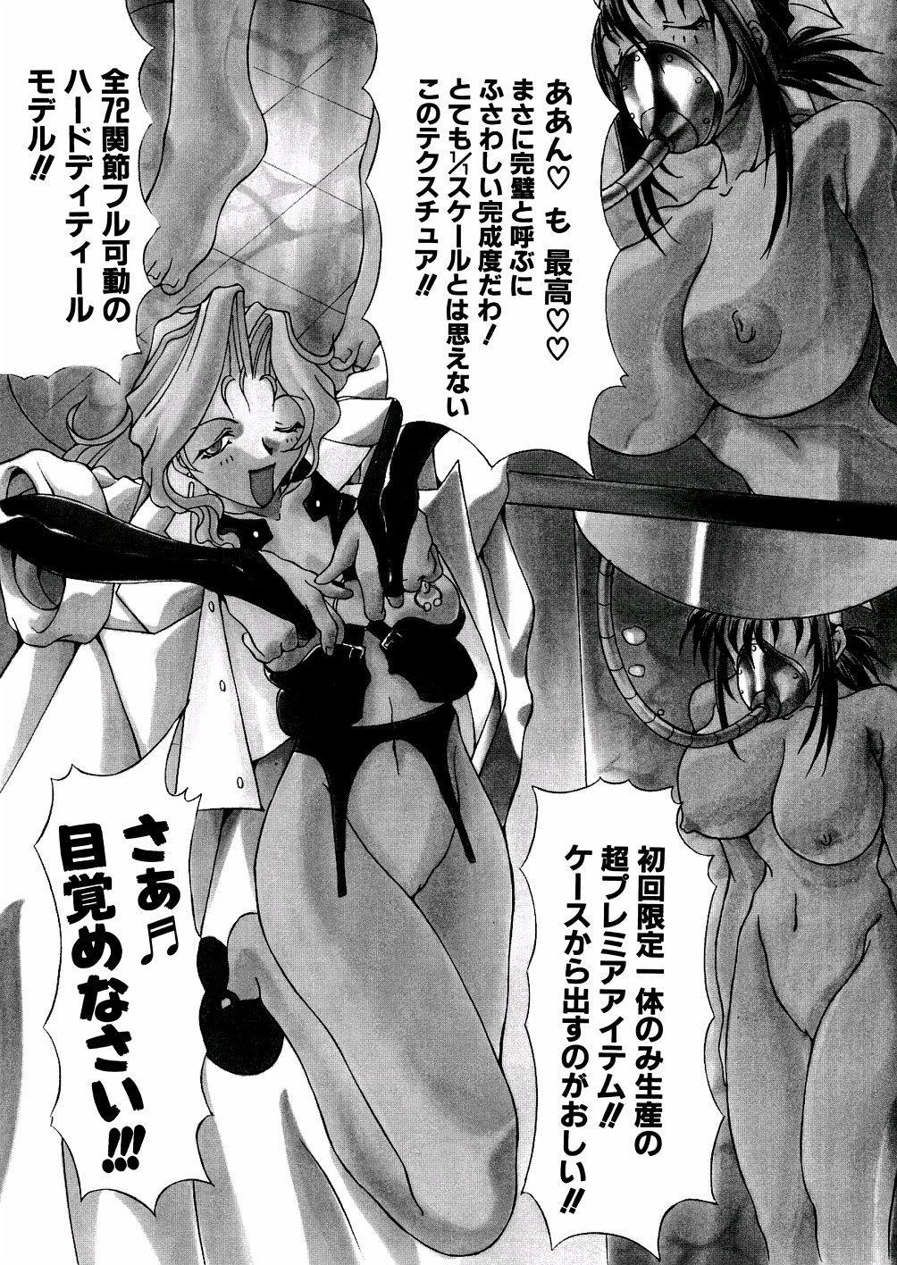 Bakunyuu Musume Goumon Jigoku 135