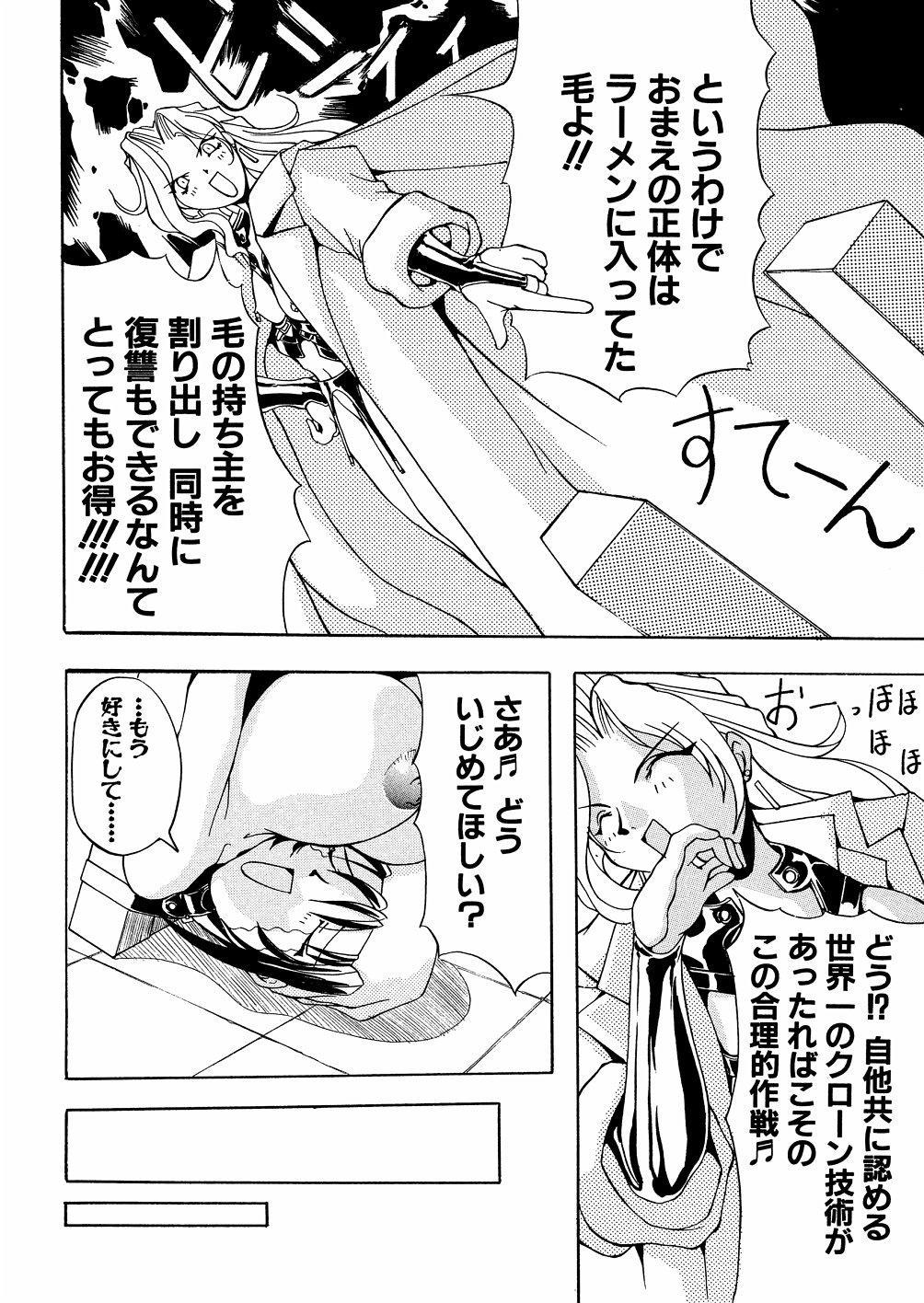 Bakunyuu Musume Goumon Jigoku 140