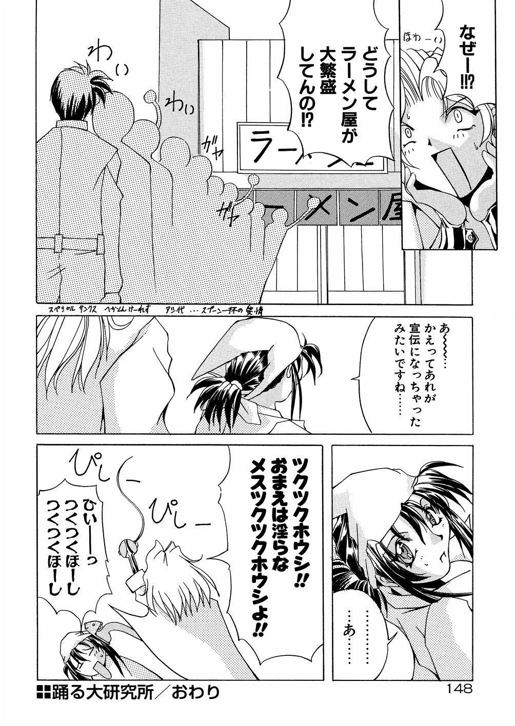 Bakunyuu Musume Goumon Jigoku 152