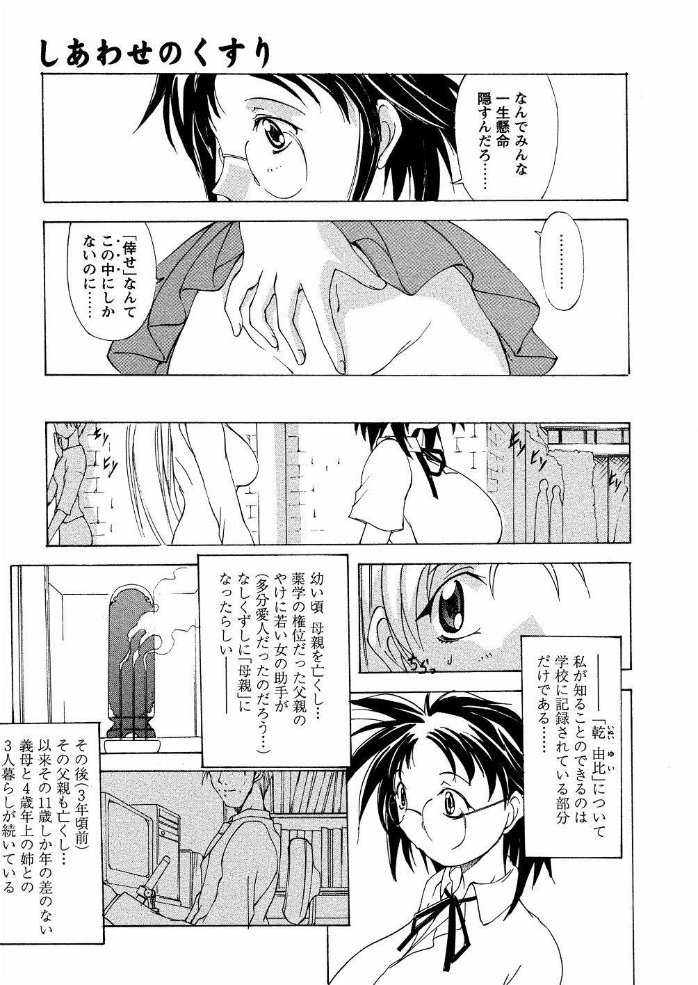 Bakunyuu Musume Goumon Jigoku 159