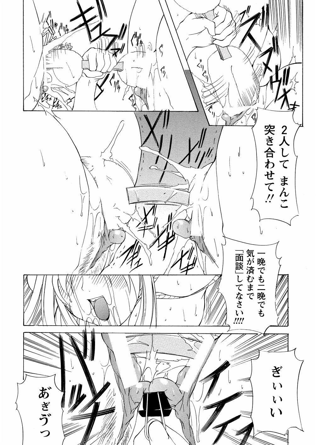 Bakunyuu Musume Goumon Jigoku 170
