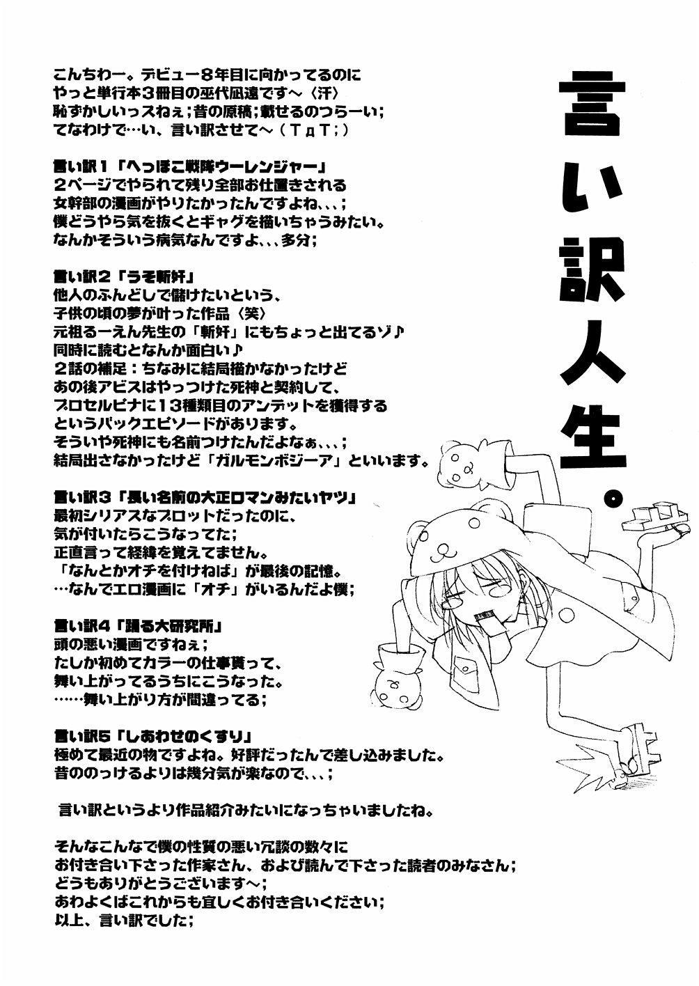 Bakunyuu Musume Goumon Jigoku 173
