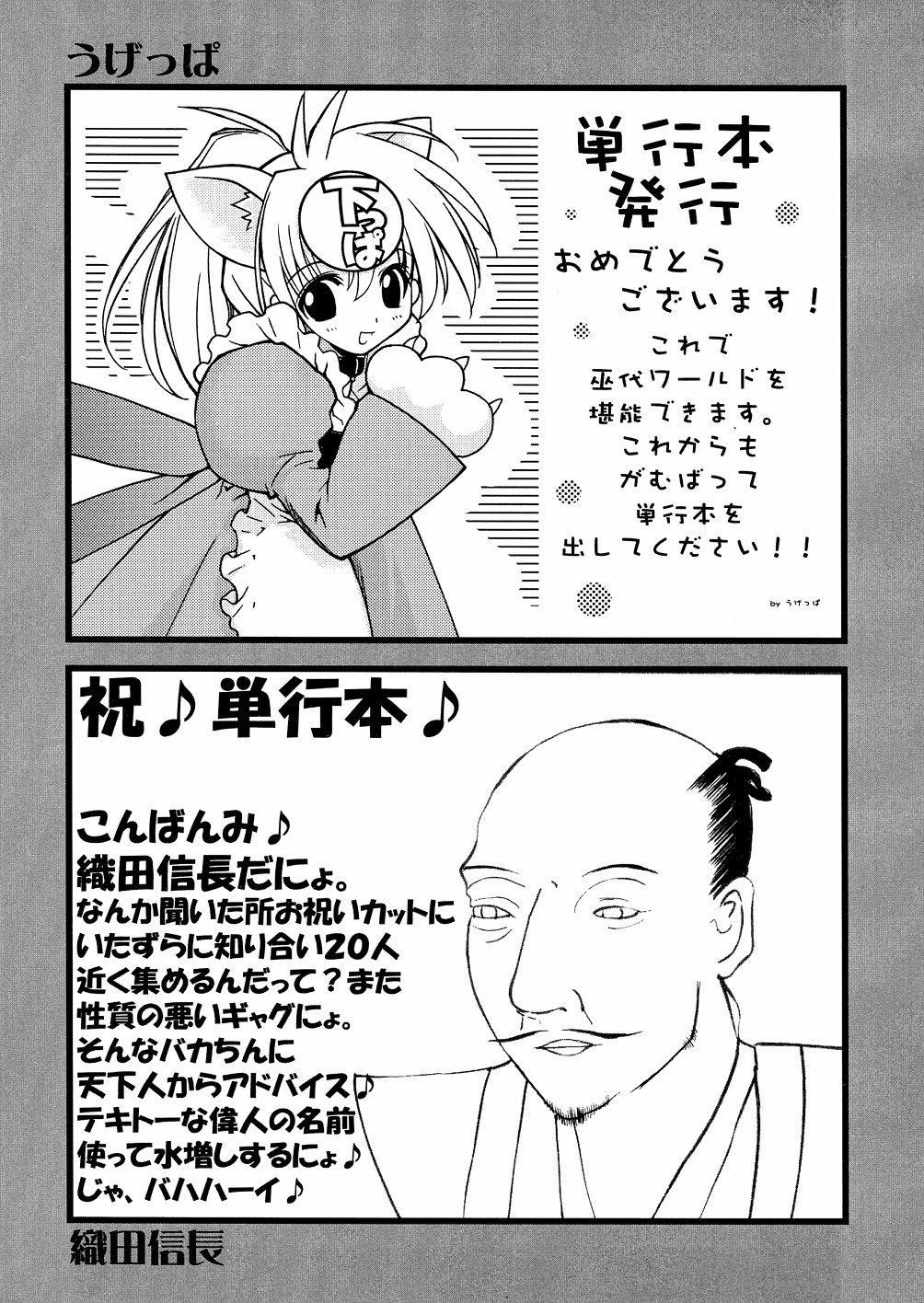 Bakunyuu Musume Goumon Jigoku 181