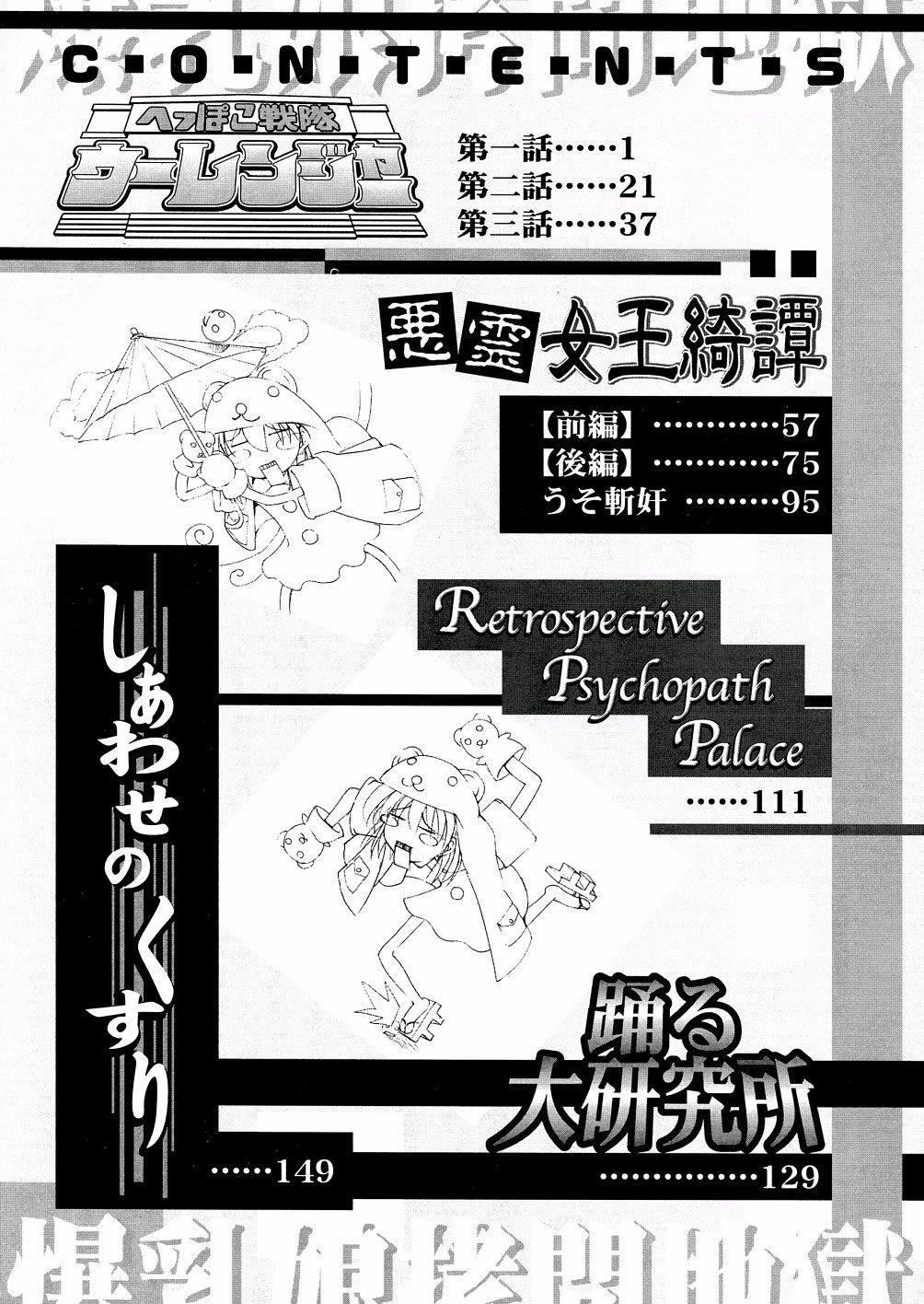 Bakunyuu Musume Goumon Jigoku 183
