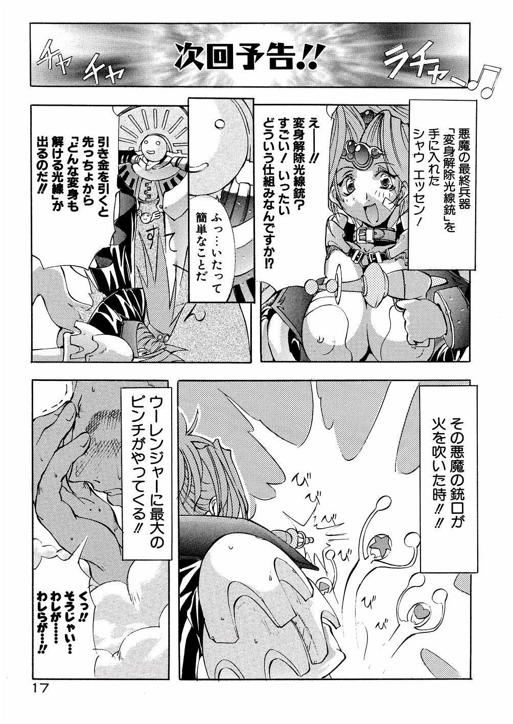 Bakunyuu Musume Goumon Jigoku 21