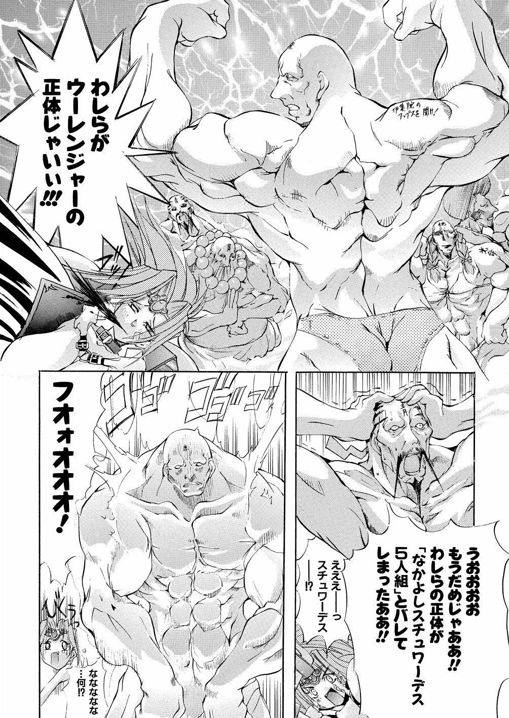 Bakunyuu Musume Goumon Jigoku 22