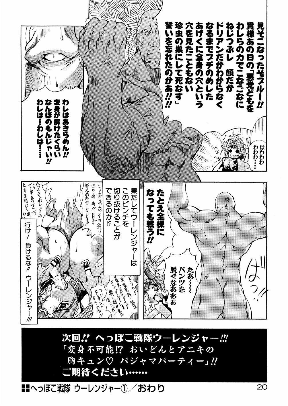 Bakunyuu Musume Goumon Jigoku 24