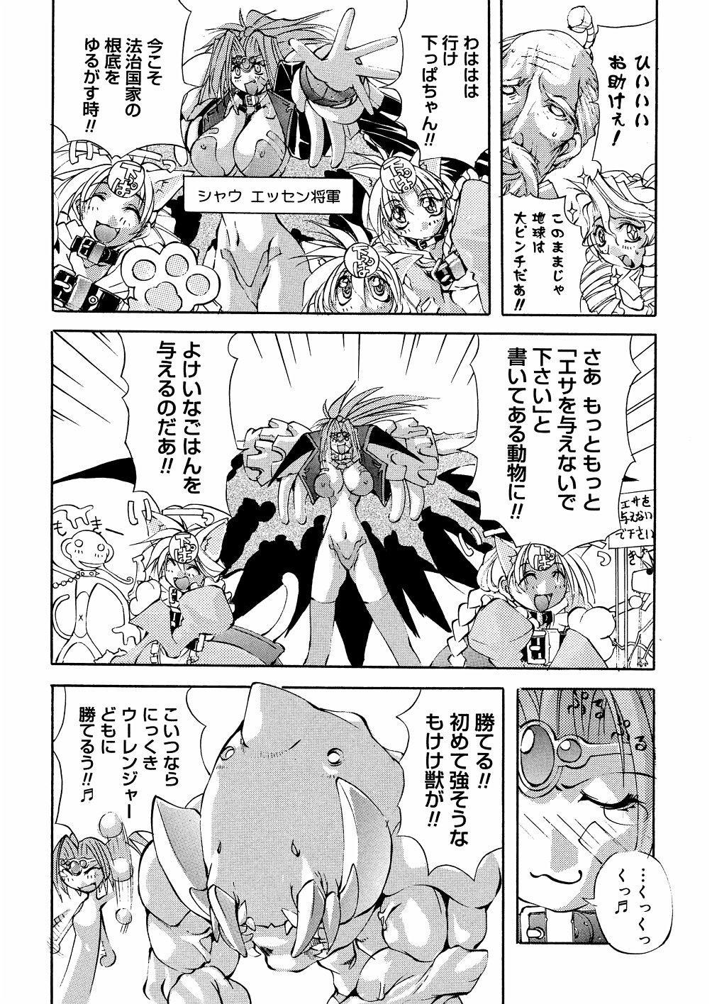 Bakunyuu Musume Goumon Jigoku 25