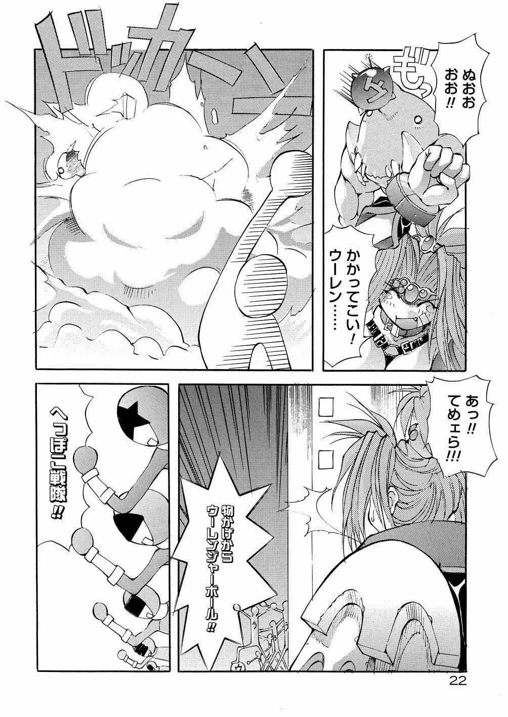 Bakunyuu Musume Goumon Jigoku 26