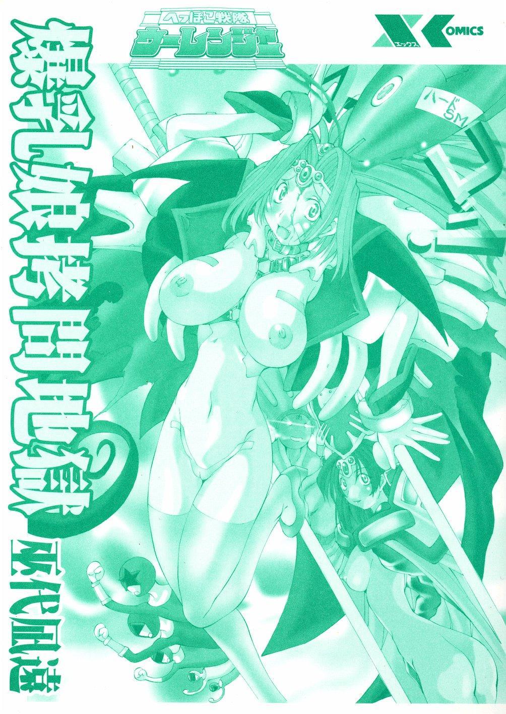 Bakunyuu Musume Goumon Jigoku 2