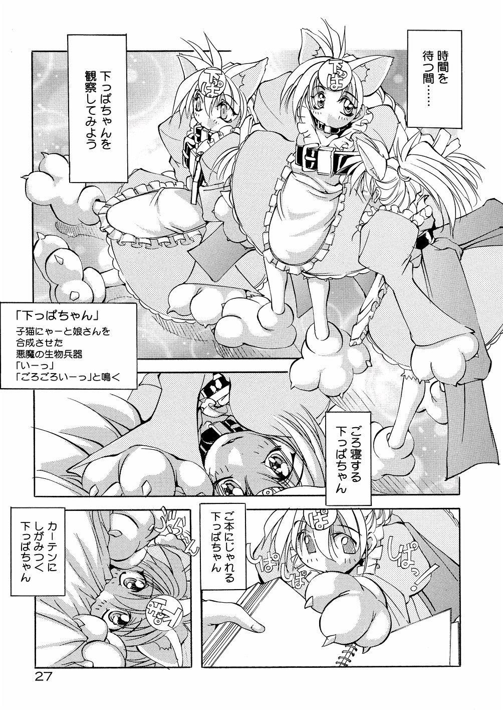 Bakunyuu Musume Goumon Jigoku 31