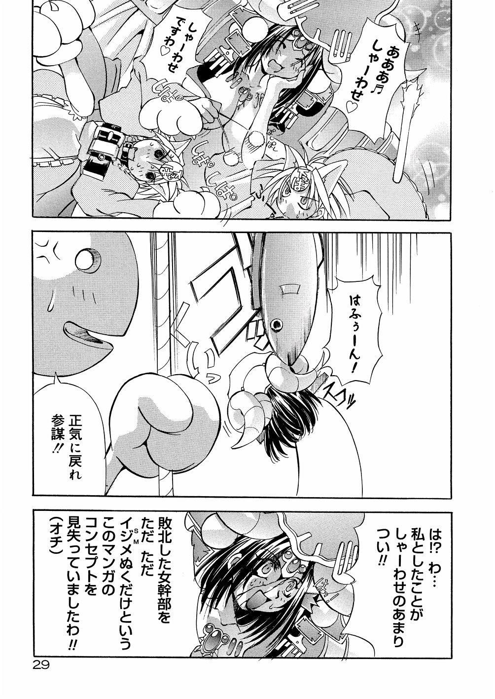 Bakunyuu Musume Goumon Jigoku 33