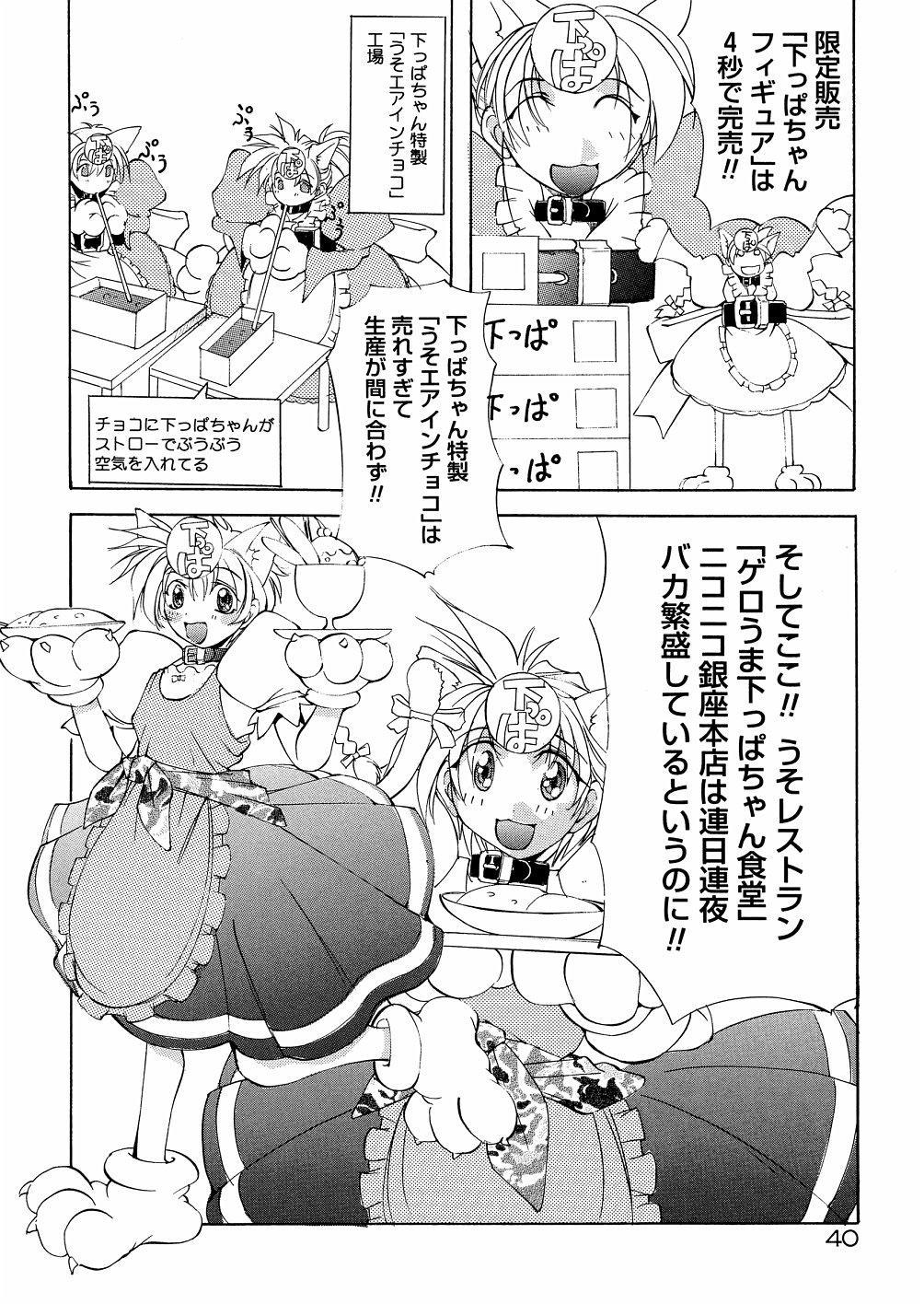 Bakunyuu Musume Goumon Jigoku 44