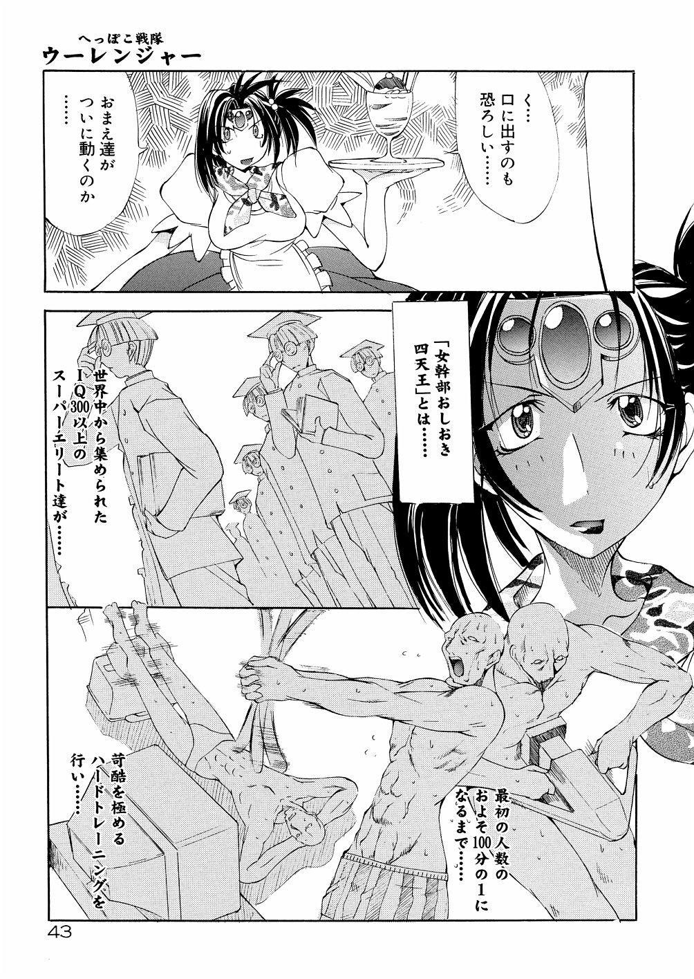 Bakunyuu Musume Goumon Jigoku 47