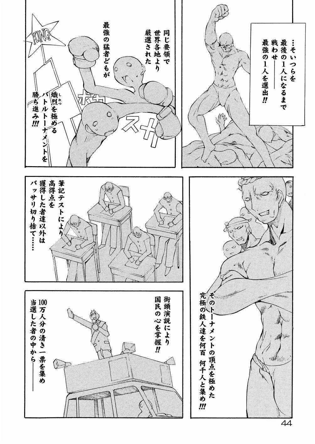 Bakunyuu Musume Goumon Jigoku 48
