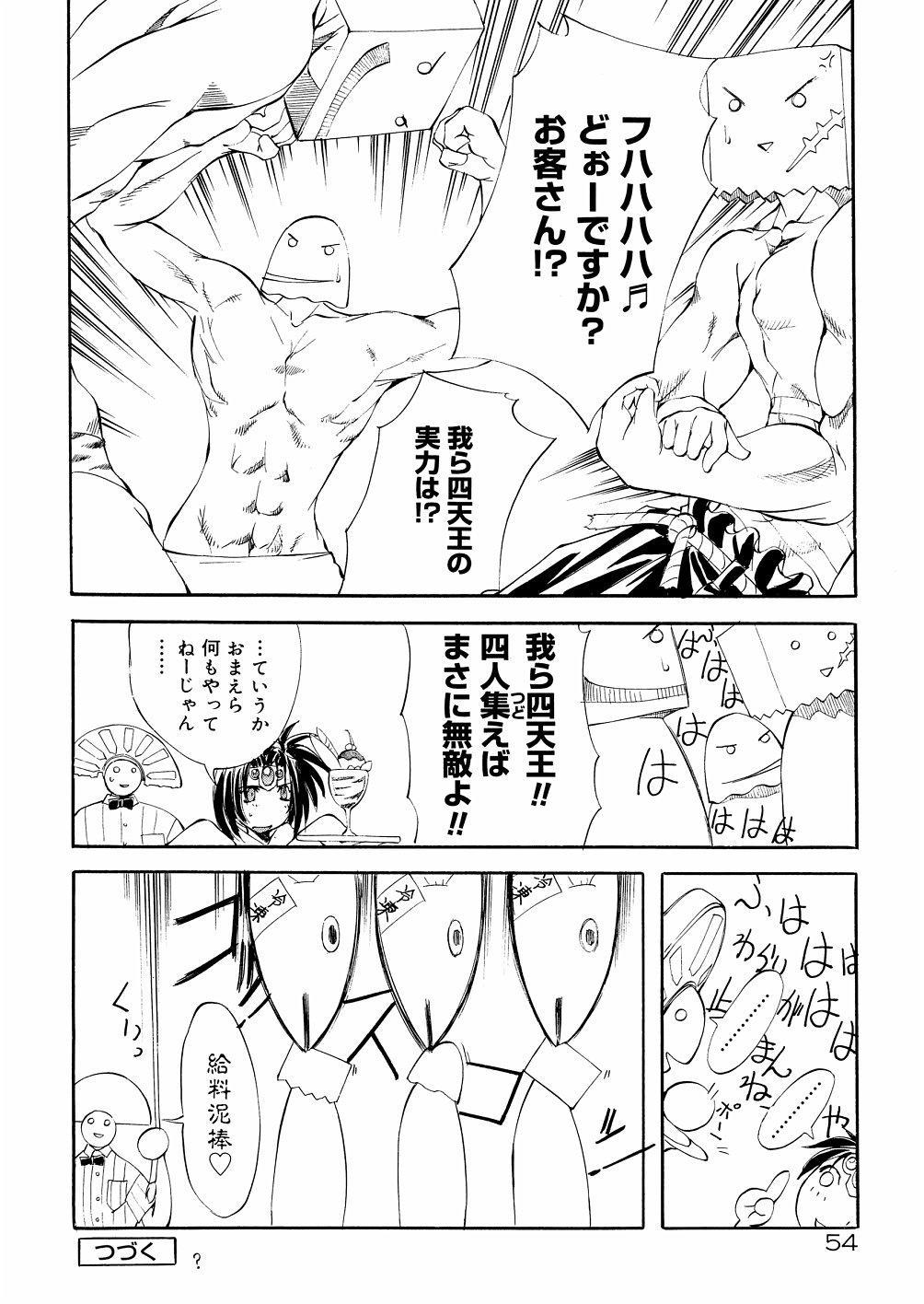 Bakunyuu Musume Goumon Jigoku 58