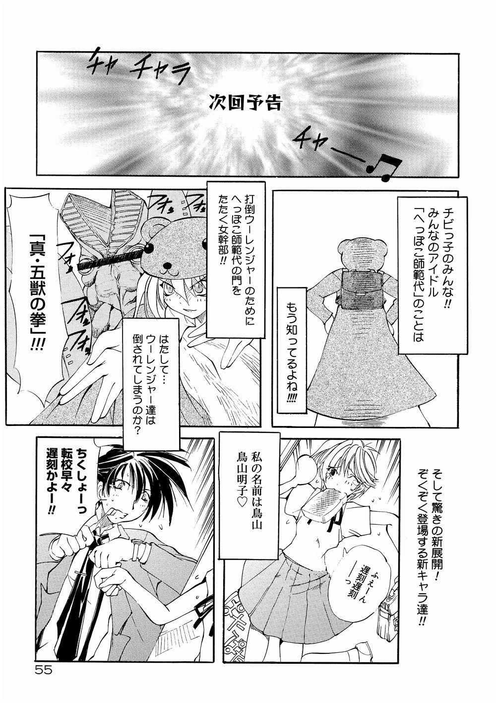 Bakunyuu Musume Goumon Jigoku 59
