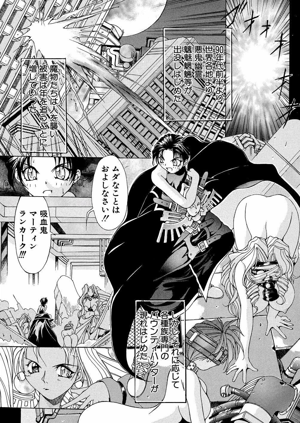 Bakunyuu Musume Goumon Jigoku 61