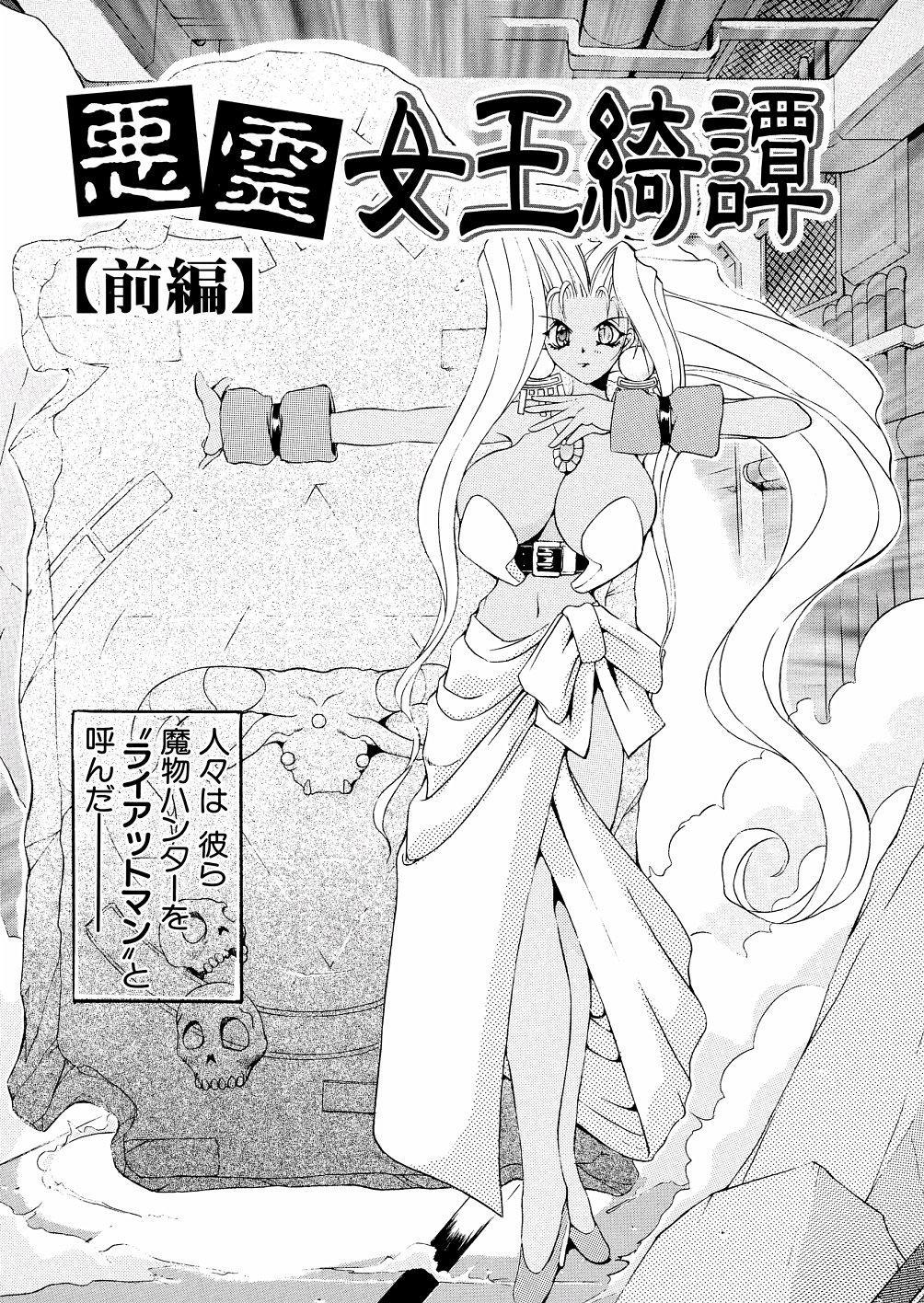 Bakunyuu Musume Goumon Jigoku 63
