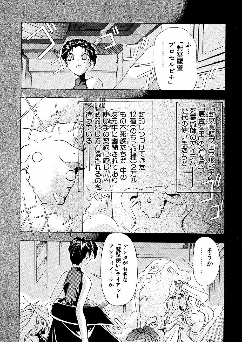 Bakunyuu Musume Goumon Jigoku 64